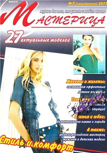 Мастерица_7_2011_1 (349x500, 61Kb)