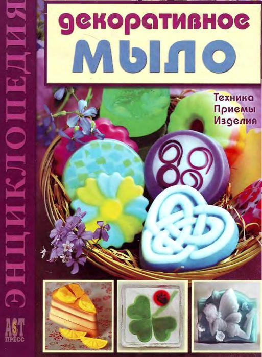 Корнилова В. В. - Декоративное мыло_1 (513x700, 68Kb)