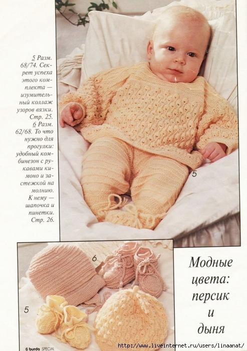 Журнал для вязания для новорожденных 310