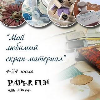 paper fun 2 (320x320, 31Kb)