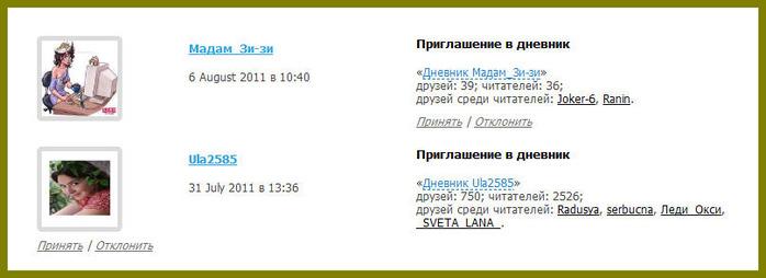 2447247_priglasheniya (700x254, 50Kb)
