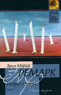 Erih_Mariya_Remark__Iskra_zhizni (200x311, 21Kb)