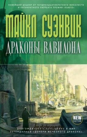 Майкл Суэнвик_Драконы Вавилона (285x448, 33Kb)