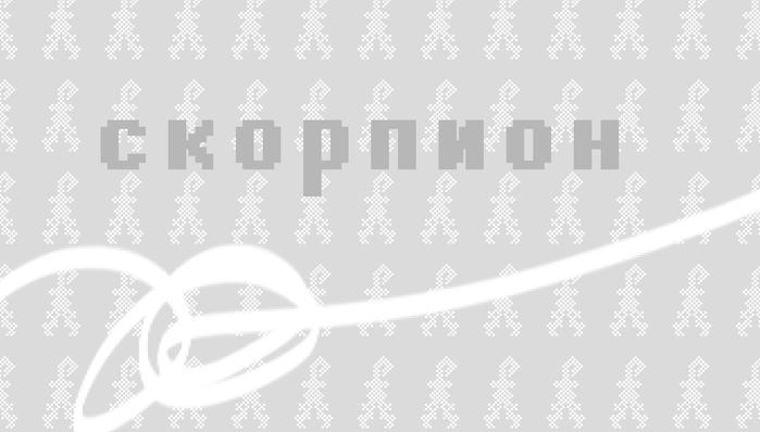 скорп3 (700x398, 90Kb)