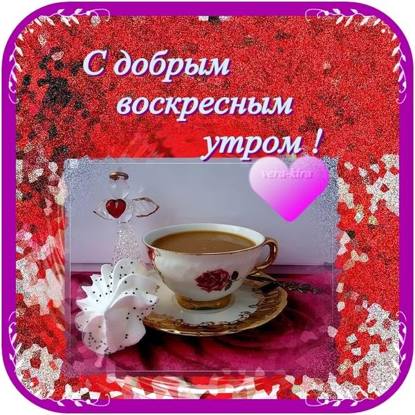 4216969_S_dobrim_voskresnim_ytrom_ (600x600, 362Kb)