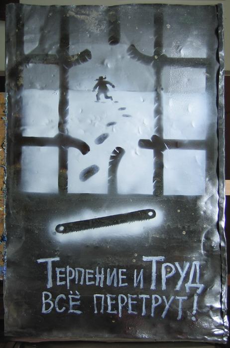 Дмитрий Егоровский. Плакат Пословица. металл, эмаль, масло. 2011г. (462x699, 107Kb)