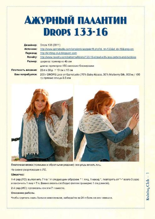 stole-Drops-133-16_(rus)_Страница_1 (494x700, 123Kb)