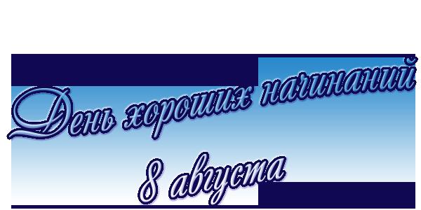 http://img0.liveinternet.ru/images/attach/c/3/76/869/76869000_1661313_8avgysta2011.png
