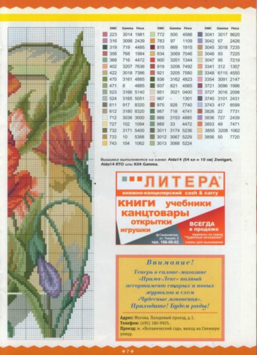 1-180006 (507x700, 381Kb)