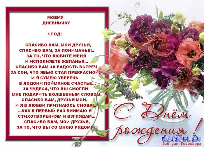 Бесплатные поздравления с Днем рождения: красивые слова 19