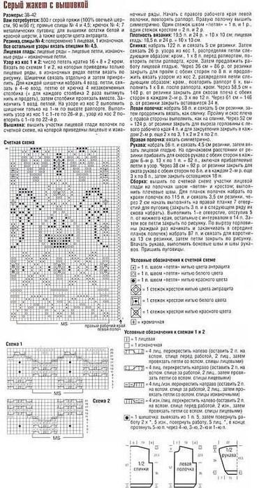 шив1 (371x700, 112Kb)