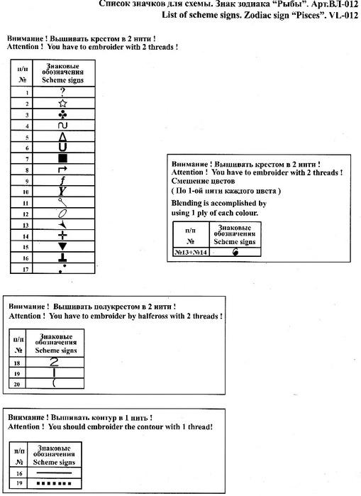 символы (509x700, 68Kb)