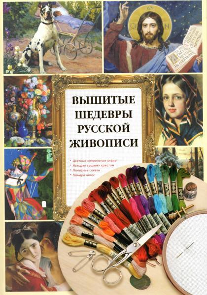 2920236_vishitie_shedevri_02 (420x600, 65Kb)