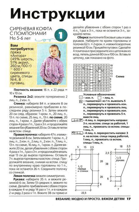 0_56ab3_b0499f55_orig (458x700, 80Kb)