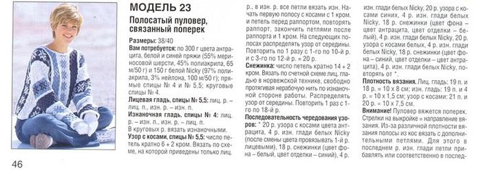 3863677_Polyver_svyazannii_poperek1 (700x248, 86Kb)