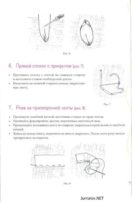 Вышивка лентами шаг за шагом_12 (457x700, 58Kb)