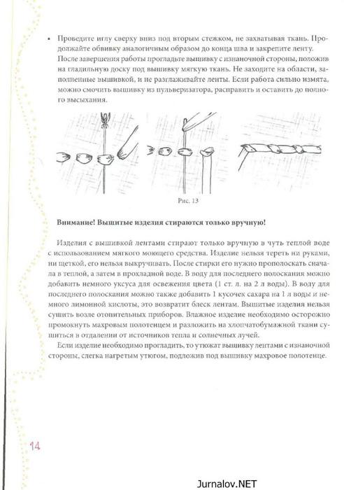 Вышивка лентами шаг за шагом_15 (492x700, 80Kb)