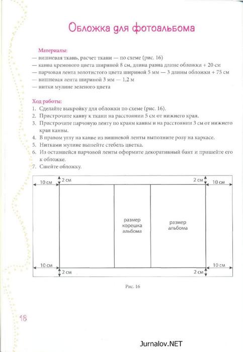 Вышивка лентами шаг за шагом_19 (483x700, 56Kb)