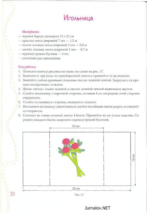 Вышивка лентами шаг за шагом_21 (483x700, 65Kb)