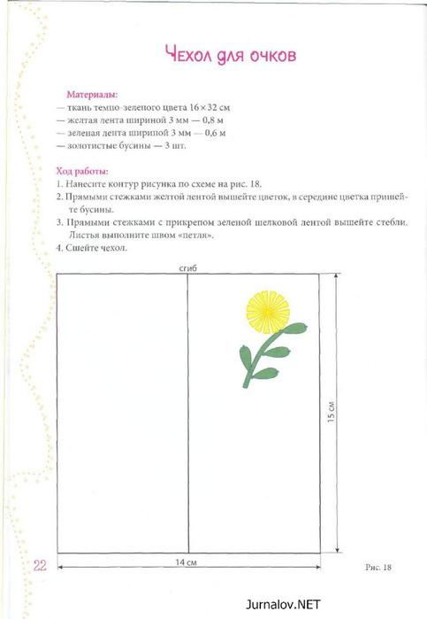 Вышивка лентами шаг за шагом_23 (483x700, 46Kb)