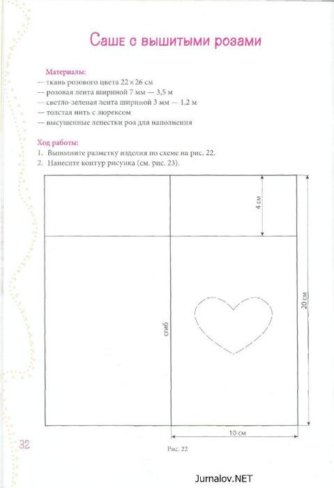 Вышивка лентами шаг за шагом_33 (479x700, 40Kb)