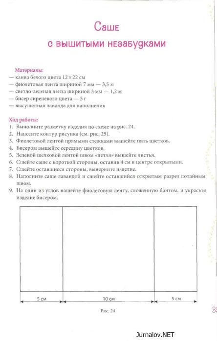Вышивка лентами шаг за шагом_36 (444x700, 50Kb)
