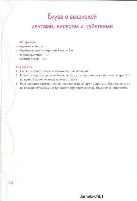 Вышивка лентами шаг за шагом_49 (478x700, 40Kb)
