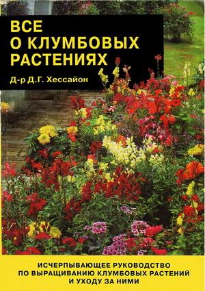 Всё о клумбовых растениях (300x425, 104Kb)