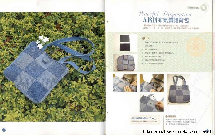 Как сшить сумку из старых джинсов своими руками пошаговая инструкция фото 57