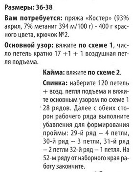 3863677_Ajyrnii_kardigan1 (272x353, 45Kb)
