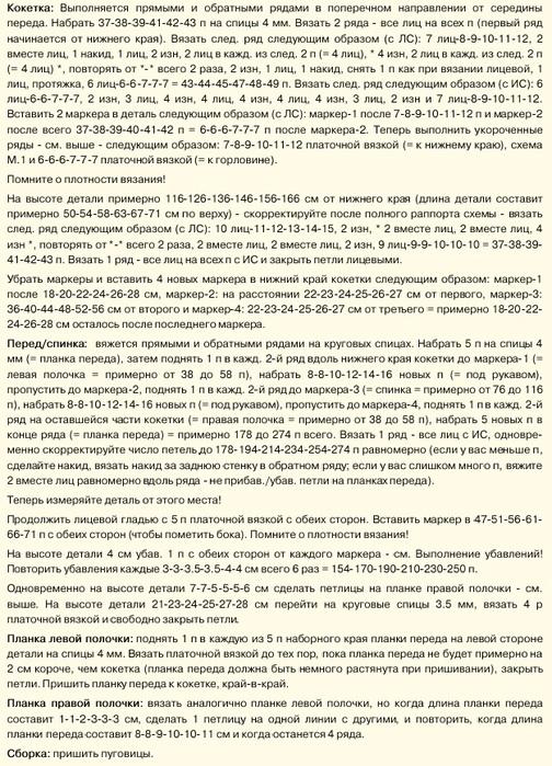 3863677_korotkii_jaket1 (504x700, 209Kb)