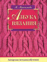 2920236_maksimova__azbuka_vyazaniya (200x264, 33Kb)