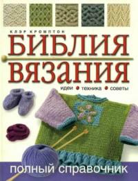 2920236_krompton_k__bibliya_vyazaniya_obl (200x261, 24Kb)