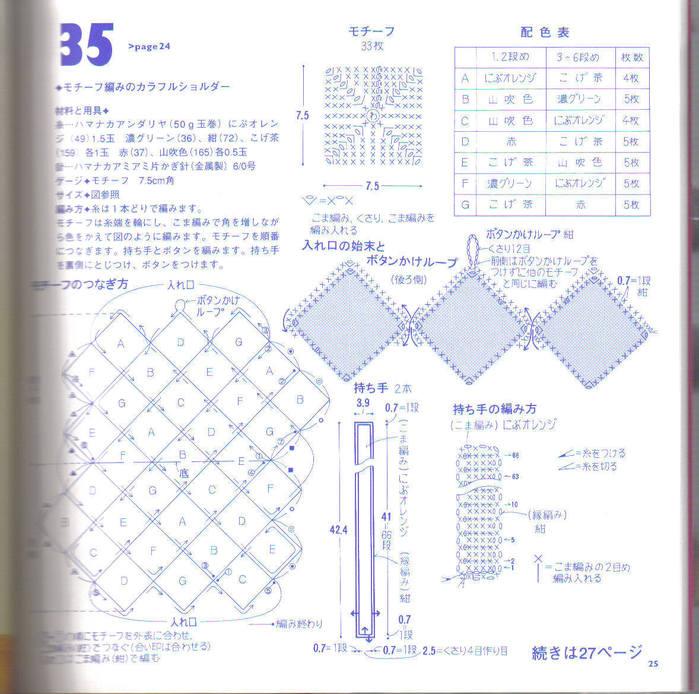 разноцветная-схема (700x694, 94Kb)