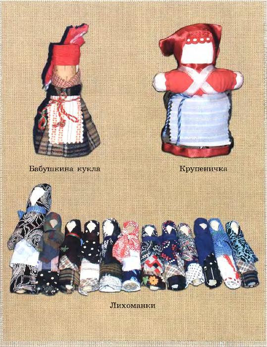 Русская народная кукла своими руками