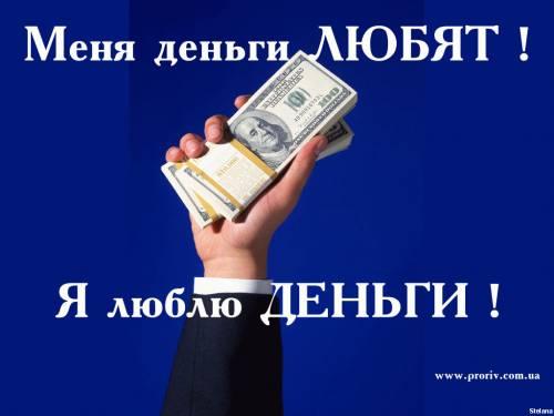 деньги (500x375, 19Kb)