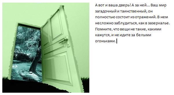 дверь20071226174613_2007-12-26_174516 (602x328, 138Kb)
