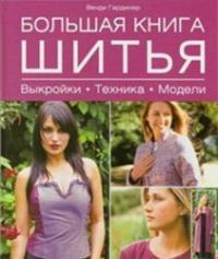 2920236_gardiner__bolshaya_kniga_shitya__vykroyki__tehnika__modeli (200x237, 11Kb)