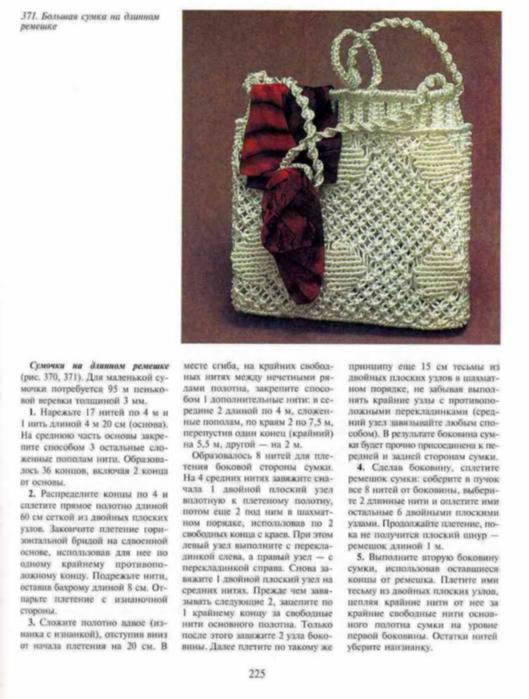 схема плетения сумки макраме