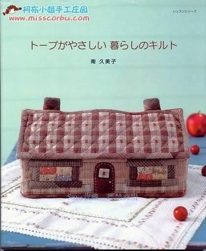 Японский журнал по квилтингу Год выпуска: 2006 Жанр: рукоделие ISBN...