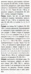 Превью 9 (225x537, 79Kb)
