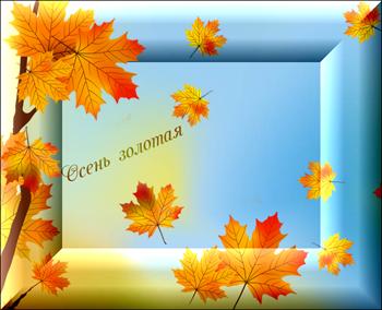 Осень-З (350x284, 115Kb)