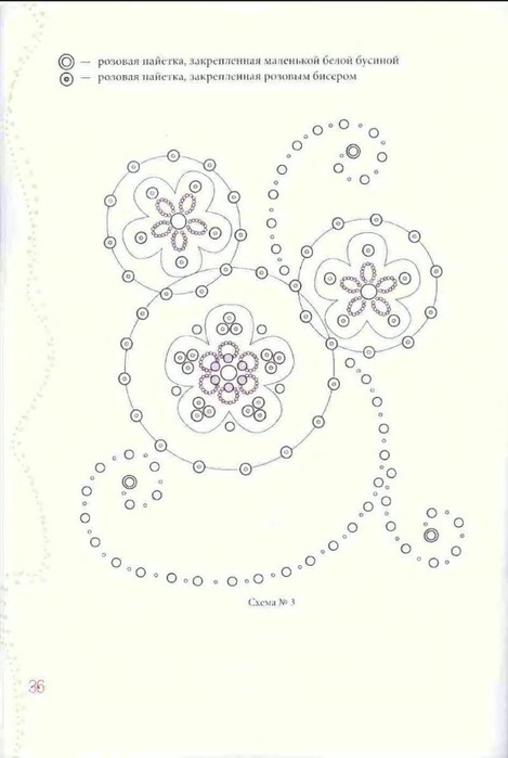 Схемы вышивок пайетками 61
