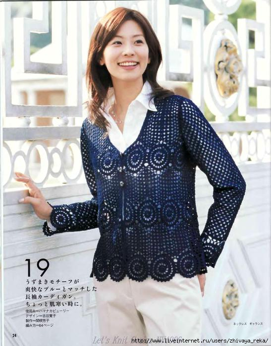Let's knit series NV4066 2004 Vol.06 kr_24 (547x700, 184Kb)
