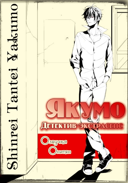 yakumo (430x616, 150Kb)