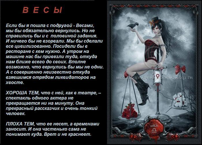 zhenshina-vesi-seksualniy-goroskop