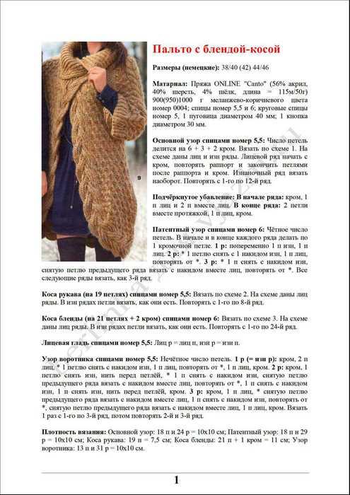 Вязаное пальто спицами для женщин схемы 2018 фото
