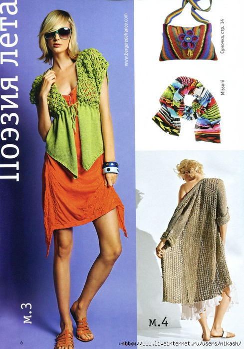 Knit mode вязание и мода 11 14 9