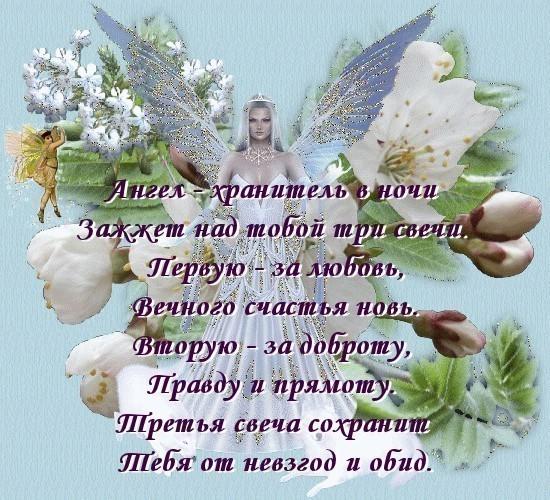 День ангела тексты поздравлений