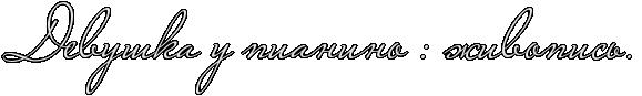 3166706_RdevuSkaPuPpianinoPID1PZivopisxIG1 (579x87, 15Kb)